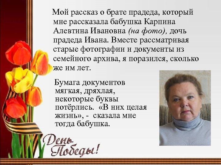Мой рассказ о брате прадеда, который мне рассказала бабушка Карпина Алевтина Ивановна (на фото),