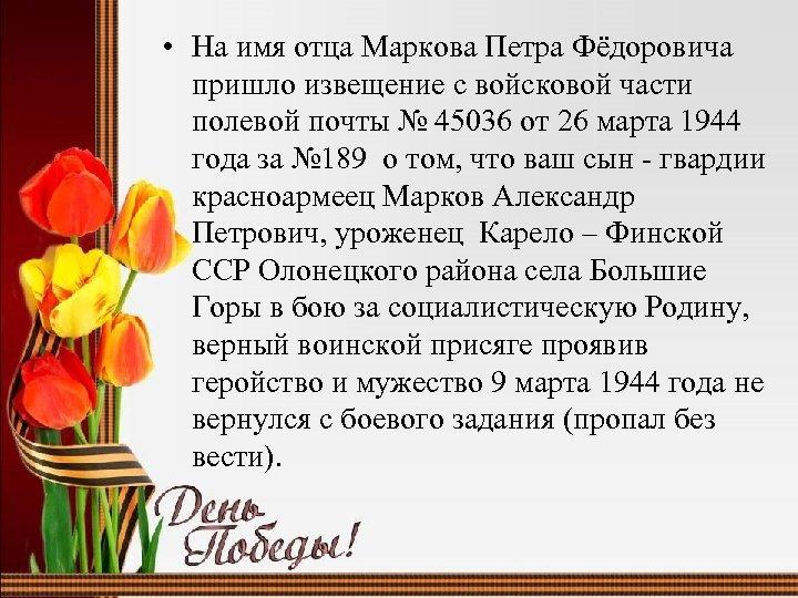 • На имя отца Маркова Петра Фёдоровича пришло извещение с войсковой части полевой