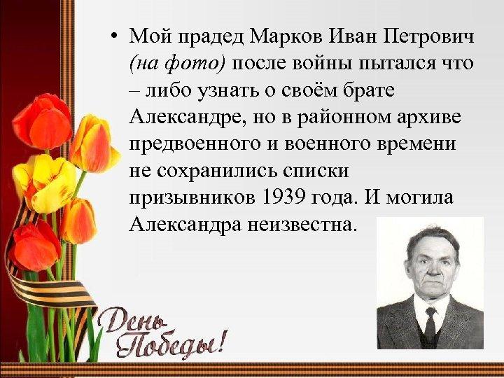 • Мой прадед Марков Иван Петрович (на фото) после войны пытался что –