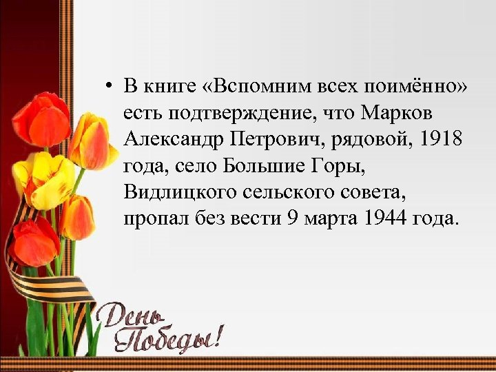 • В книге «Вспомним всех поимённо» есть подтверждение, что Марков Александр Петрович, рядовой,