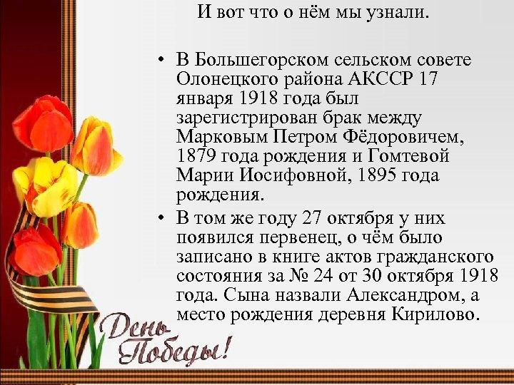 И вот что о нём мы узнали. • В Большегорском сельском совете Олонецкого района