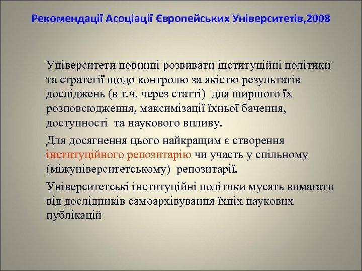 Рекомендації Асоціації Європейських Університетів, 2008 Університети повинні розвивати інституційні політики та стратегії щодо контролю