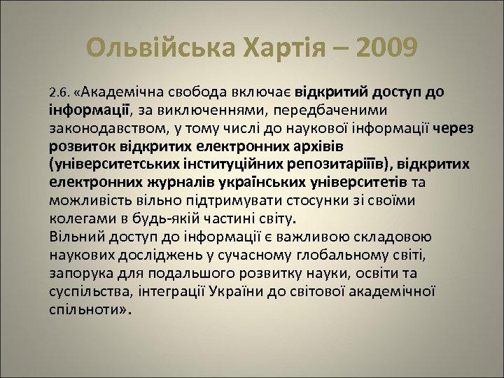 Ольвійська Хартія – 2009 2. 6. «Академічна свобода включає відкритий доступ до інформації, за