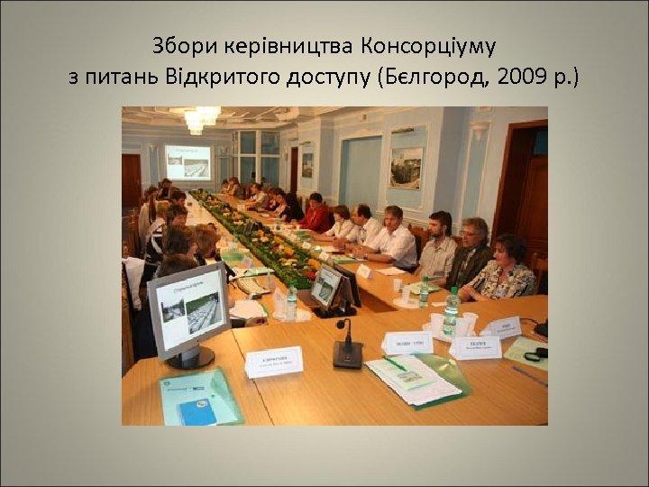 Збори керівництва Консорціуму з питань Відкритого доступу (Бєлгород, 2009 р. )