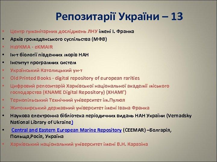 Репозитарії України – 13 • • • • Центр гуманітарних досліджень ЛНУ імені І.