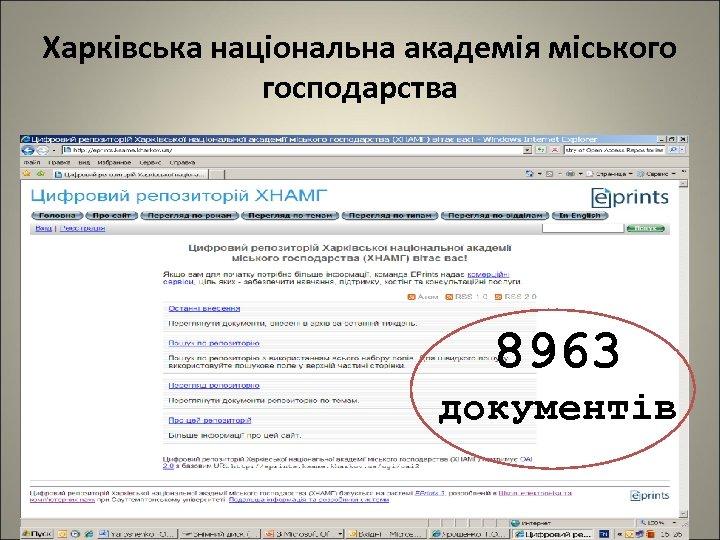 Харківська національна академія міського господарства 8963 документів
