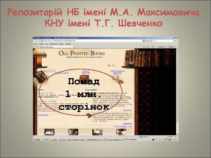 Репозитарій НБ імені М. А. Максимовича КНУ імені Т. Г. Шевченко Понад 1 млн.