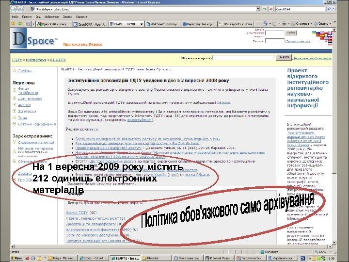 На 1 вересня 2009 року містить 212 одиниць електронних матеріалів