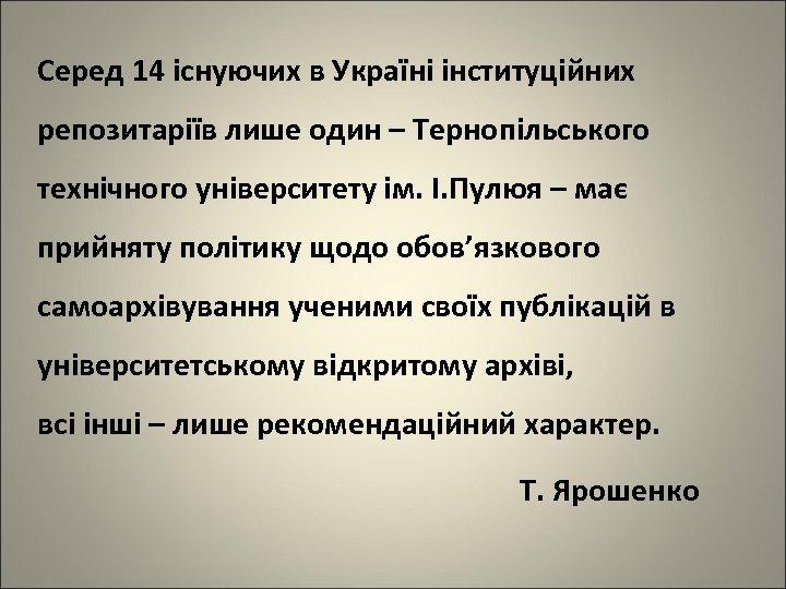 Серед 14 існуючих в Україні інституційних репозитаріїв лише один – Тернопільського технічного університету ім.