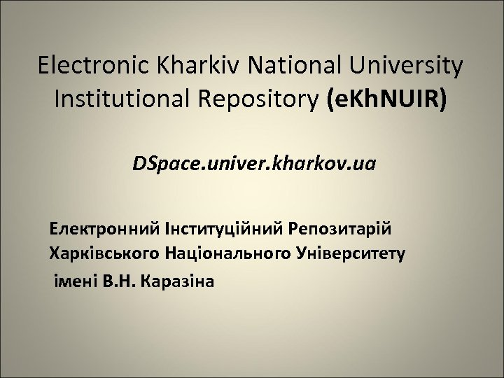 Electronic Kharkiv National University Institutional Repository (e. Kh. NUIR) DSpace. univer. kharkov. ua Електронний