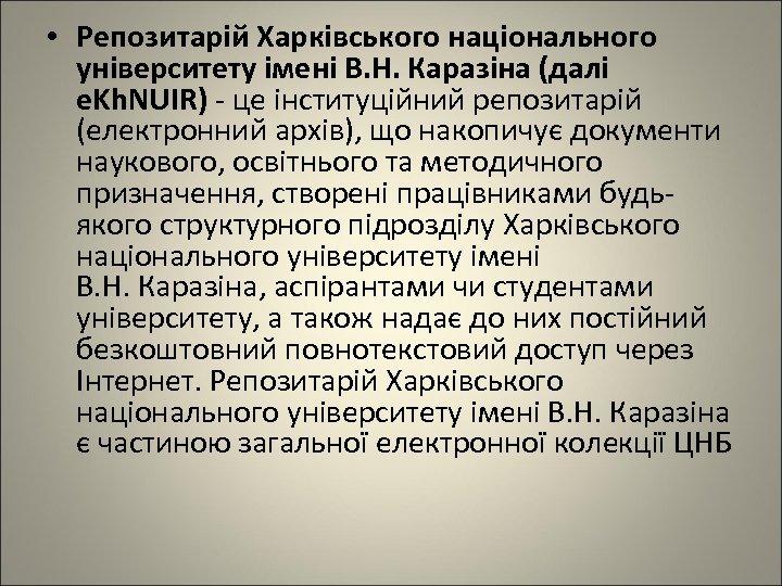 • Репозитарій Харківського національного університету імені В. Н. Каразіна (далі e. Kh. NUIR)