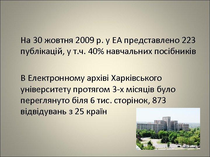 На 30 жовтня 2009 р. у ЕА представлено 223 публікацій, у т. ч. 40%