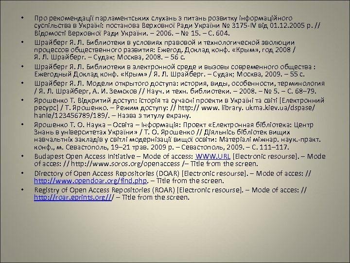 • • • Про рекомендації парламентських слухань з питань розвитку інформаційного суспільства в