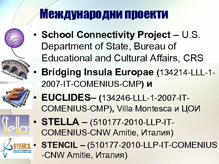 Международни проекти • School Connectivity Project – U. S. Department of State, Bureau of