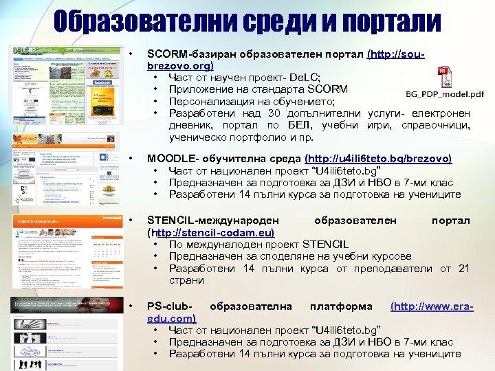 Образователни среди и портали • SCORM-базиран образователен портал (http: //soubrezovo. org) • Част от