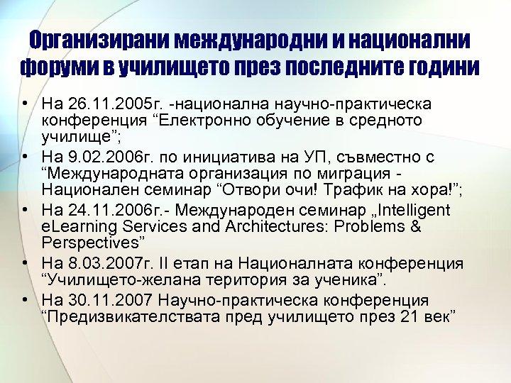 Организирани международни и национални форуми в училището през последните години • На 26. 11.
