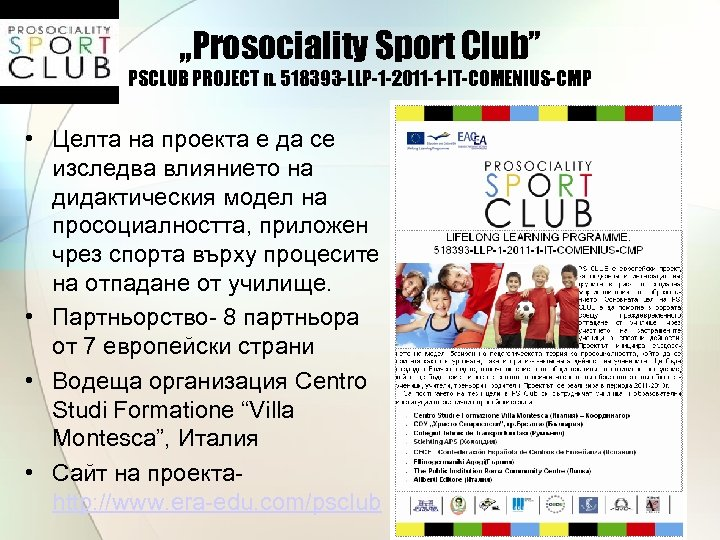 """Prosociality Sport Club"" PSCLUB PROJECT n. 518393 -LLP-1 -2011 -1 -IT-COMENIUS-CMP • Целта на"