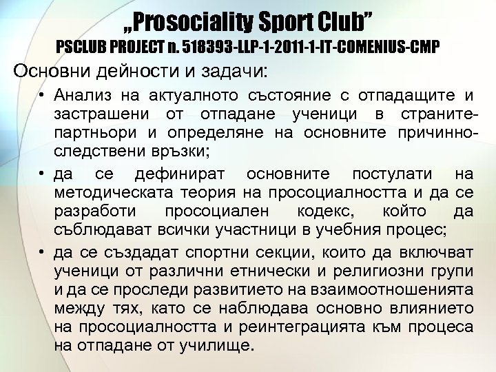 """Prosociality Sport Club"" PSCLUB PROJECT n. 518393 -LLP-1 -2011 -1 -IT-COMENIUS-CMP Основни дейности и"