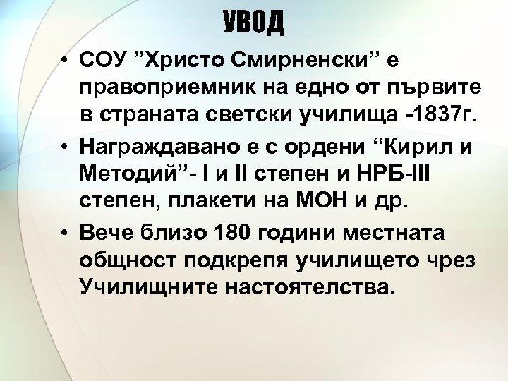 """УВОД • СОУ """"Христо Смирненски"""" е правоприемник на едно от първите в страната светски"""