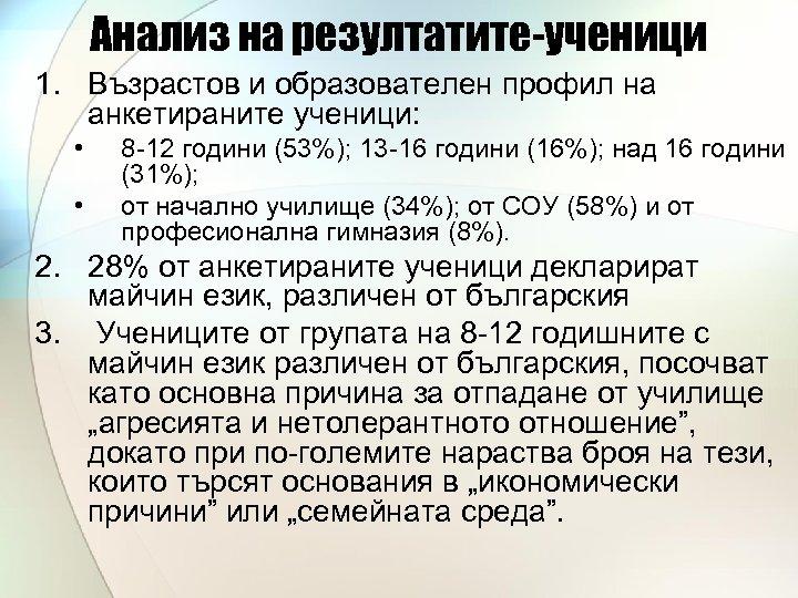 Анализ на резултатите-ученици 1. Възрастов и образователен профил на анкетираните ученици: • • 8