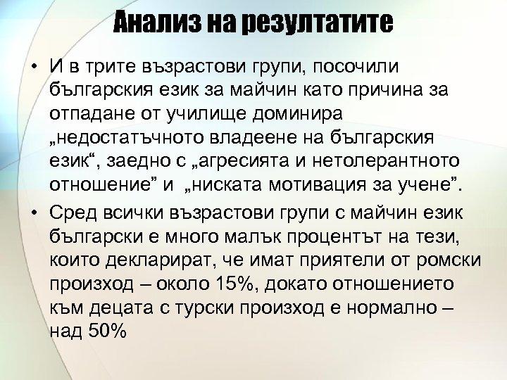 Анализ на резултатите • И в трите възрастови групи, посочили българския език за майчин