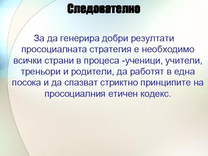 Следователно За да генерира добри резултати просоциалната стратегия е необходимо всички страни в процеса