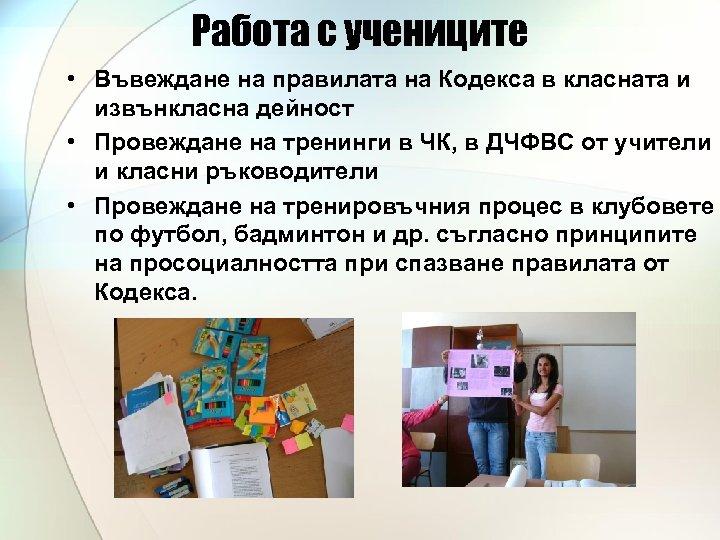 Работа с учениците • Въвеждане на правилата на Кодекса в класната и извънкласна дейност