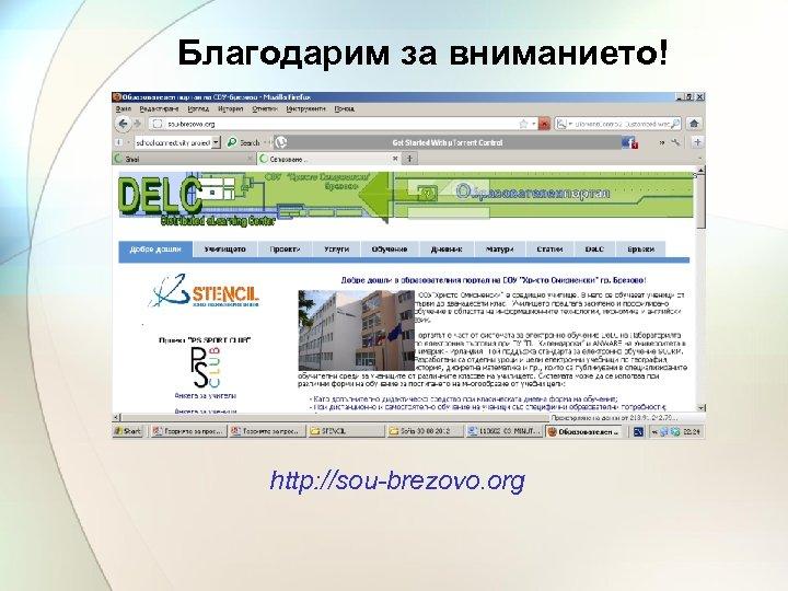 Благодарим за вниманието! http: //sou-brezovo. org