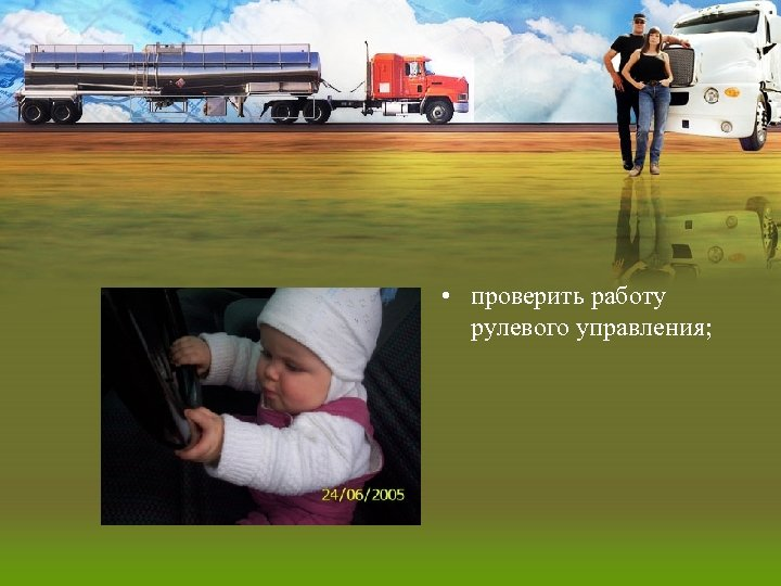• проверить работу рулевого управления;