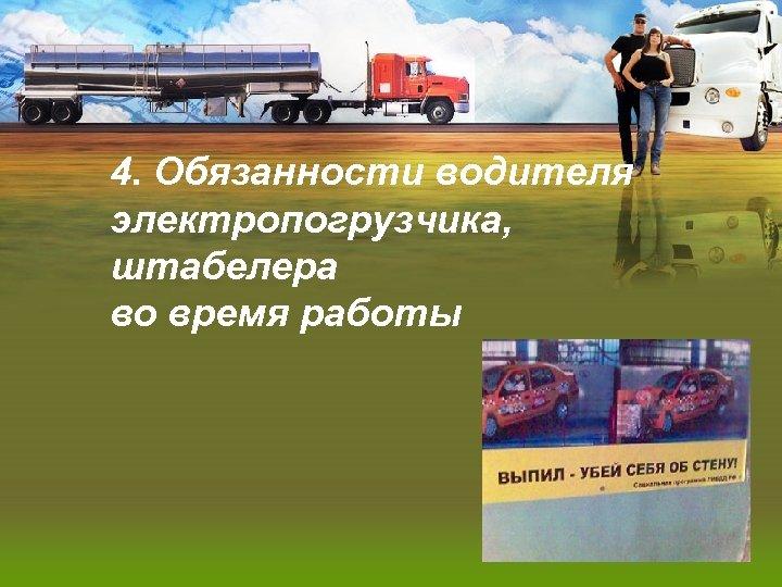 4. Обязанности водителя электропогрузчика, штабелера во время работы