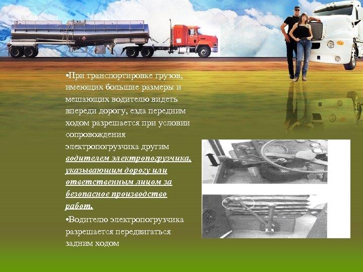• При транспортировке грузов, имеющих большие размеры и мешающих водителю видеть впереди дорогу,