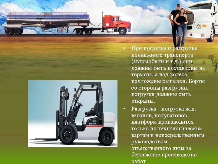 • При погрузке и разгрузке подвижного транспорта (автомобили и т. д. ) они