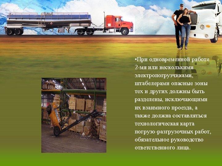 • При одновременной работе 2 -мя или несколькими электропогрузчиками, штабелерами опасные зоны тех