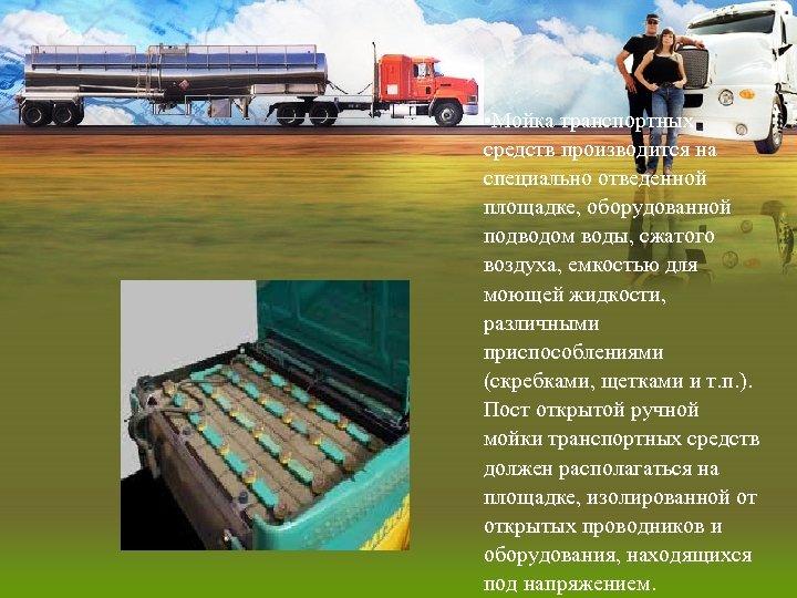 • Мойка транспортных средств производится на специально отведенной площадке, оборудованной подводом воды, сжатого
