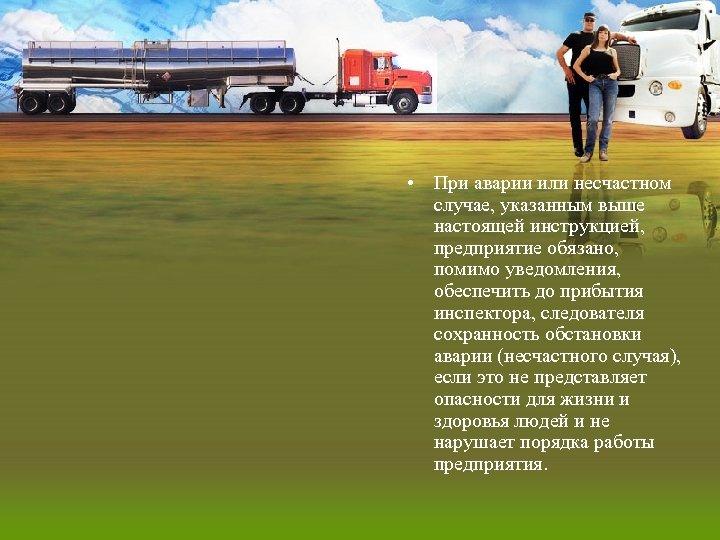 • При аварии или несчастном случае, указанным выше настоящей инструкцией, предприятие обязано, помимо