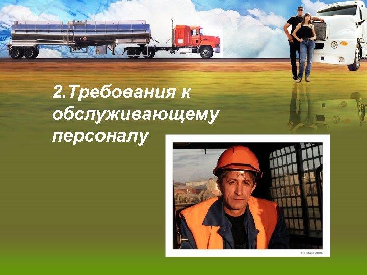 2. Требования к обслуживающему персоналу