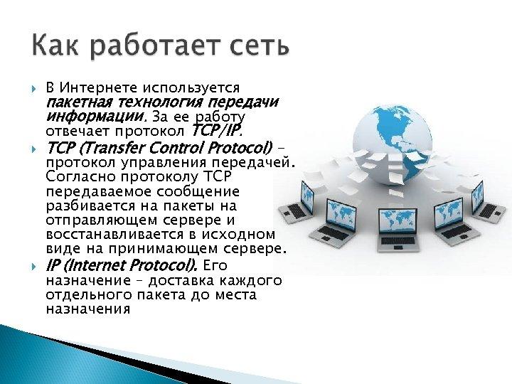 В Интернете используется пакетная технология передачи информации. За ее работу отвечает протокол TCP/IP.