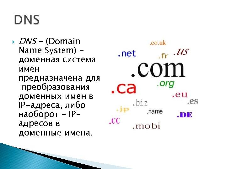DNS - (Domain Name System) доменная система имен предназначена для преобразования доменных имен