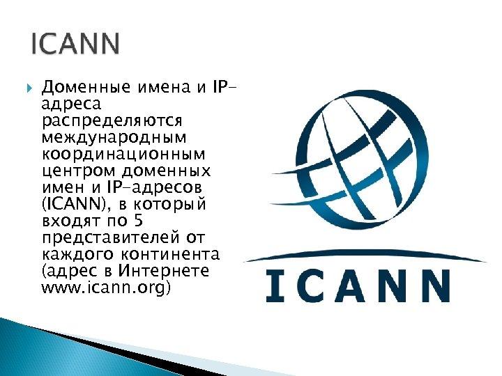 Доменные имена и IPадреса распределяются международным координационным центром доменных имен и IP-адресов (ICANN),