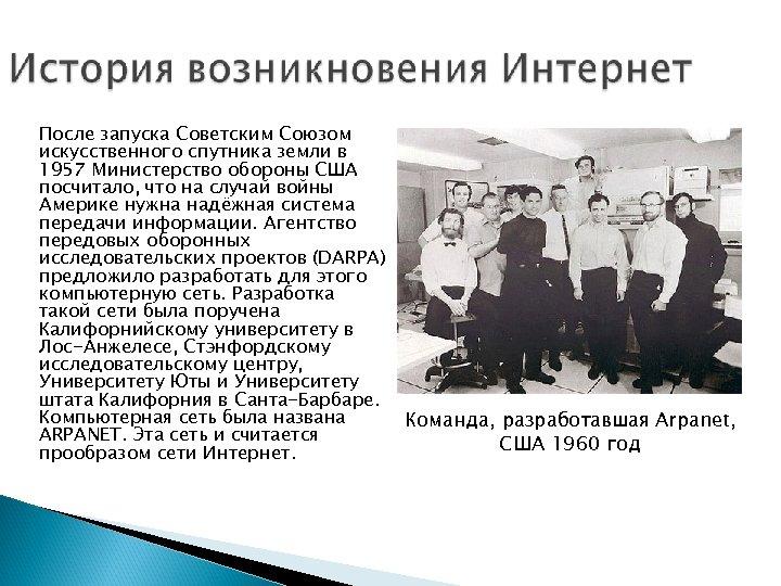 После запуска Советским Союзом искусственного спутника земли в 1957 Министерство обороны США посчитало, что