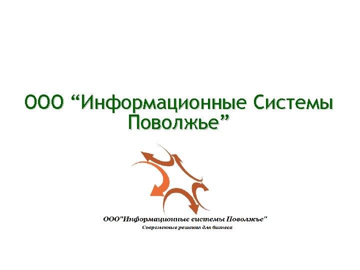 """ООО """"Информационные Системы Поволжье"""""""