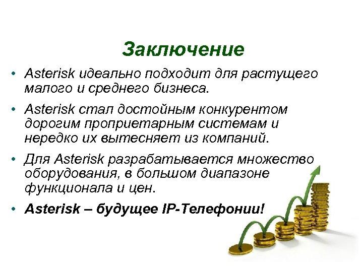 Заключение • Asterisk идеально подходит для растущего малого и среднего бизнеса. • Asterisk стал