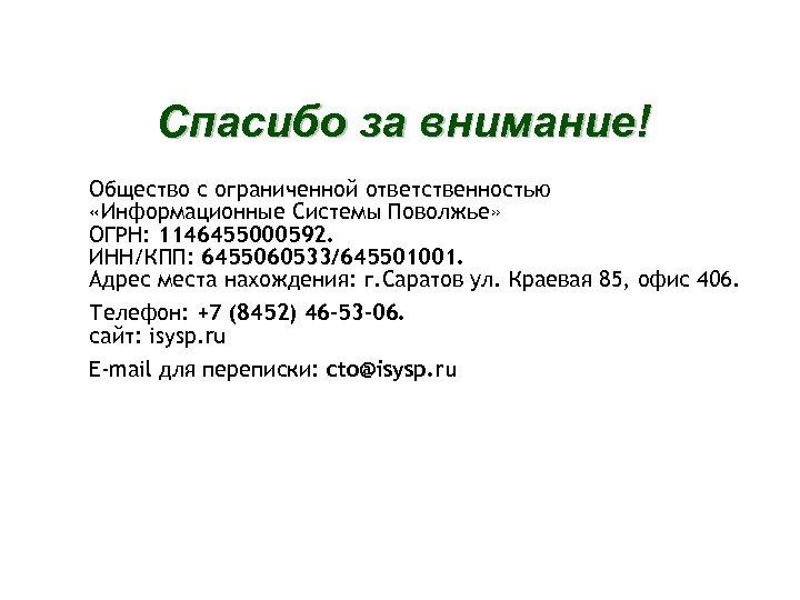 Спасибо за внимание! Общество с ограниченной ответственностью «Информационные Системы Поволжье» ОГРН: 1146455000592. ИНН/КПП: 6455060533/645501001.