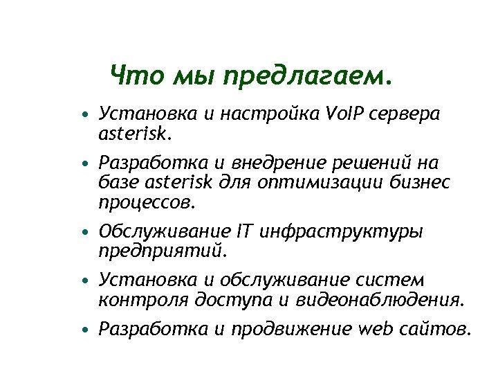 Что мы предлагаем. • Установка и настройка Vo. IP сервера asterisk. • Разработка и