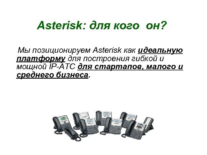 Asterisk: для кого он? Мы позиционируем Asterisk как идеальную платформу для построения гибкой и