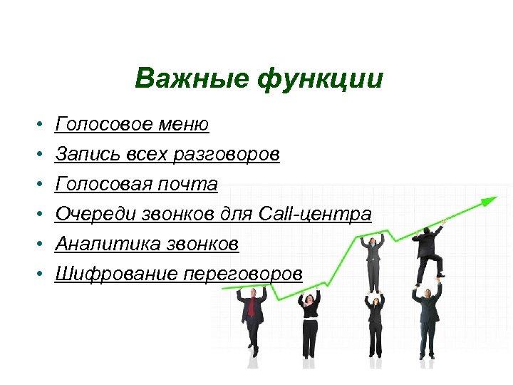 Важные функции • • • Голосовое меню Запись всех разговоров Голосовая почта Очереди звонков