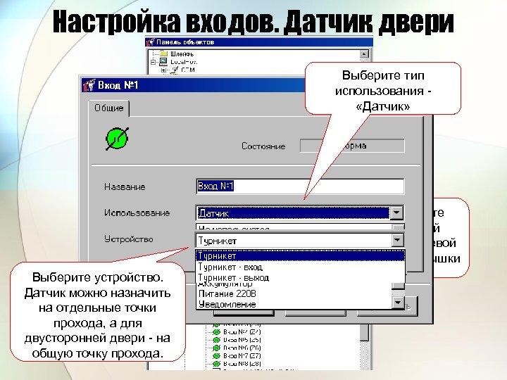 Настройка входов. Датчик двери Выберите тип использования «Датчик» Сделайте двойной щелчок левой кнопкой мышки
