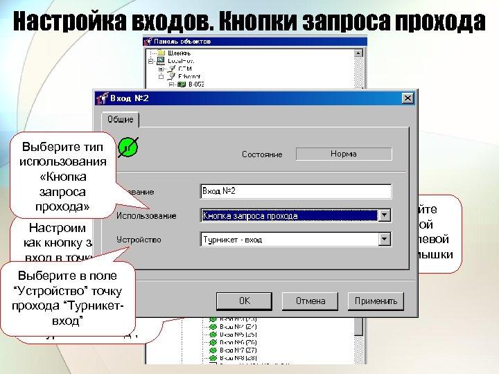 Настройка входов. Кнопки запроса прохода Выберите тип использования «Кнопка запроса прохода» Настроим вход №