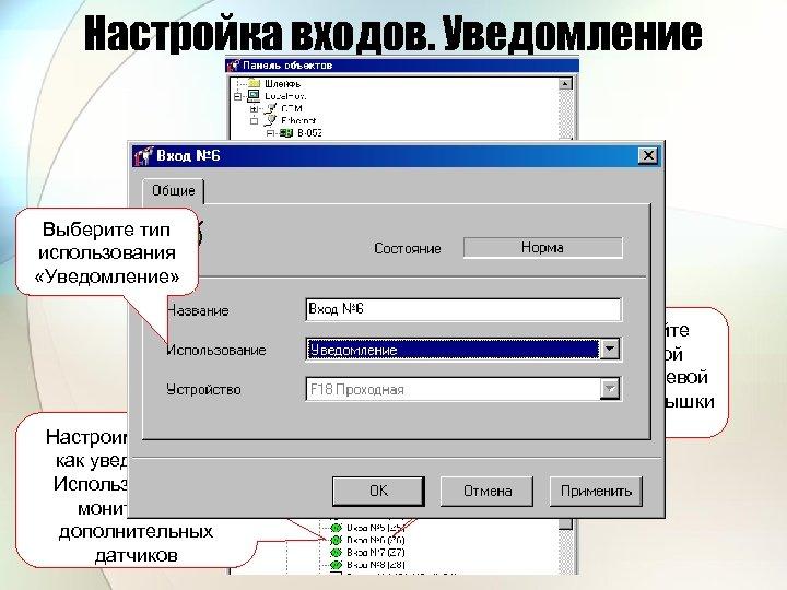 Настройка входов. Уведомление Выберите тип использования «Уведомление» Сделайте двойной щелчок левой кнопкой мышки Настроим