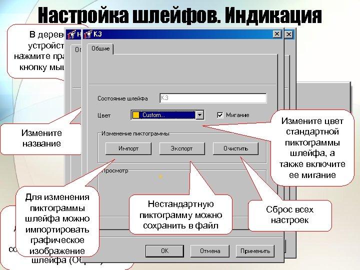"""Настройка шлейфов. Индикация В дереве устройств нажмите правую кнопку мышки Выберите """"Добавить"""" Мониторинг шлейфа"""